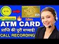 Customer Care Call Recording For KVB Online Account Debit Card || जिनको झूठ लगा सुन लो अच्छे से!!🔥
