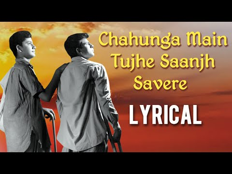 Chahunga Main Tujhe Saanjh Savere Full Song With Lyrics | Dosti | Mohammad Rafi Hit Songs