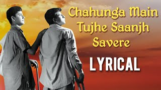 Chahunga Main Tujhe Saanjh Savere Full Song With Lyrics | Dosti | Mohammad Rafi Hit Songs