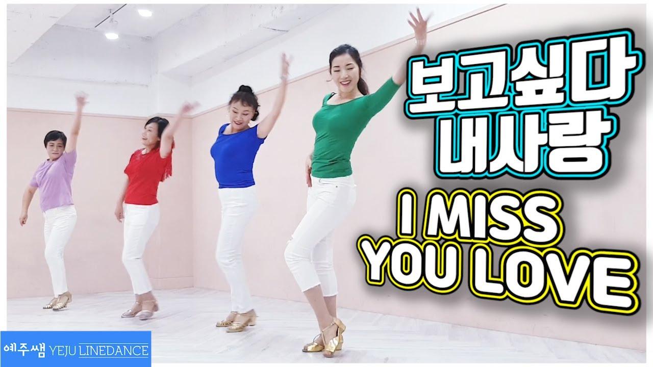 [예주쌤라인댄스]보고싶다 내사랑 라인댄스 I Miss you Love Line Dance