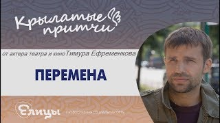Тимур Ефременков -  Перемена - Рецепты от неверия - Крылатые притчи