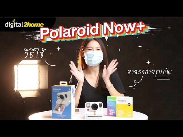 วิธีใช้โหมดต่างๆใน Polaroid now+