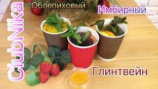 Горячее трио полезных напитков / Tea
