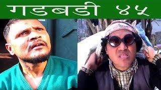 Nepali comedy Gadbadi 45 by www.aamaagni.com