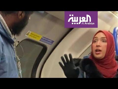 تفاعلكم | أسرة يهودية تشكر مسلمة دافعت عنها في مترو لندن