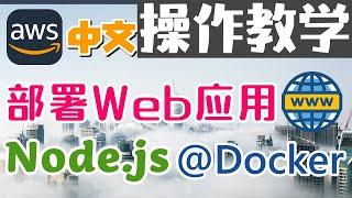 AWS 中文入门开发教学 - 部署一个Web应用 - 建立 Node.js + Docker 的应用程序 p.17 - 操作教学【1级会员】