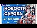 Новости Сарова 27.04.2020