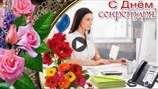С ДНЕМ СЕКРЕТАРЯ Очень Красивые видео поздравления на день секретаря Красивые видео открытки