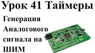 Stm32 Урок 41: Генерация анаголового сигнала на ШИМ