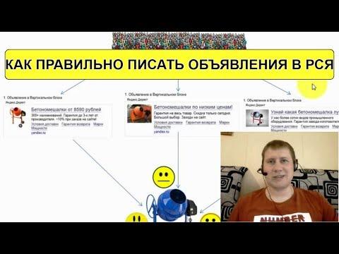 🔥Как писать объявления для РСЯ | контекстная реклама | Яндекс Директ