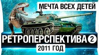 TYPE-59 ВСЕМ! -  РЕТРОСПЕКТИВА #2 - 2011 год