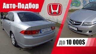 #Подбор UA Kiev. Подержанный автомобиль до 10000$. Honda Accord (7th generation).