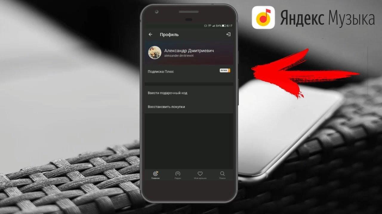 Яндекс музыка подписка бесплатно !