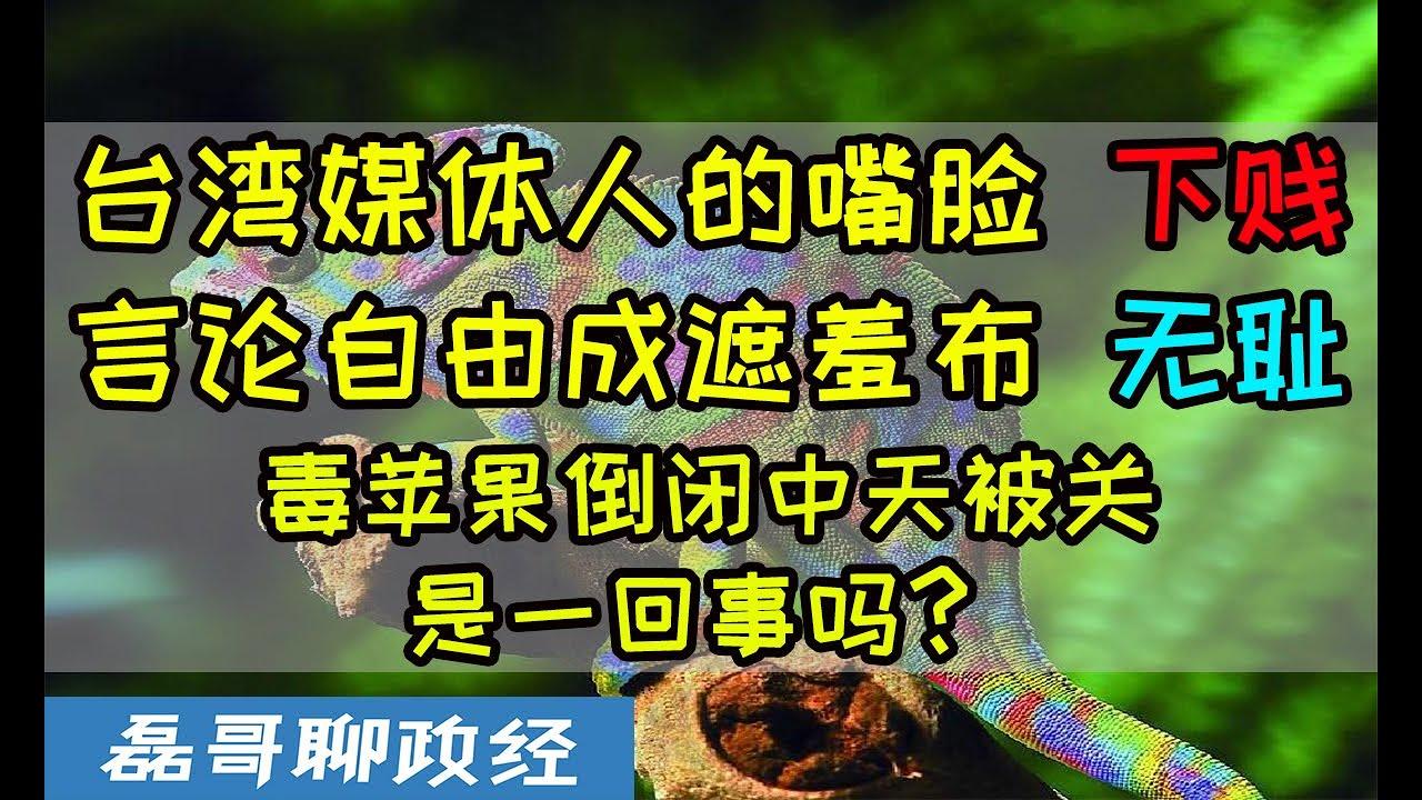 """台湾媒体人唐湘龙洗地香港苹果日报,新闻自由成为遮羞布、香港毒苹果和中天新闻是一回事吗?西式民主成为台湾精英阶层虚伪嘴脸下最后的""""尊严"""""""