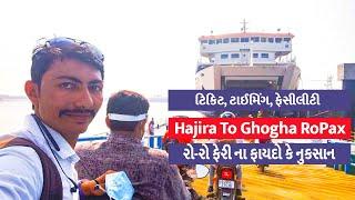 Hajira To Ghogha RoPax Ferry Service નો કેવો રહ્યો મારો અનુભવ ફાયદો કે નુકસાન By GujjuSanjay
