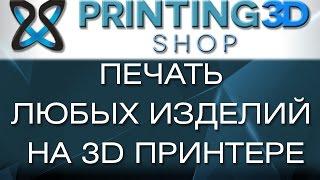 видео услуги печати на 3d принтере