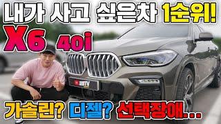 사고싶은차 1순위! BMW X6 40i 솔직리뷰. 조용…