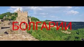 12#Живот в България( в гостях у русских)