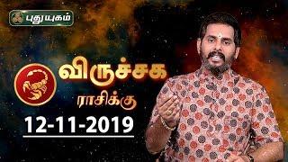 Rasi Palan | Viruchigam | விருச்சிக ராசி நேயர்களே! இன்று உங்களுக்கு…| Scorpio | 12/11/2019