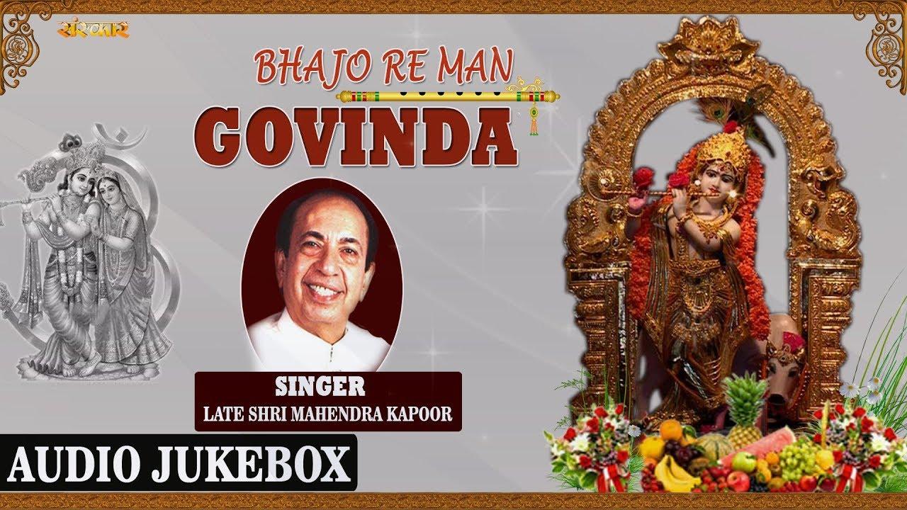 bhajo re man govinda mahendra kapoor