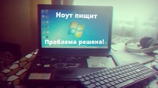 видео Почему пищит ноутбук