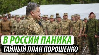 В России паника. Тайный план Порошенко