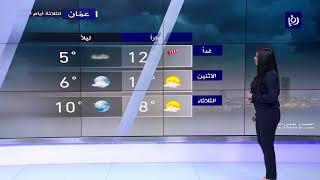 النشرة الجوية الأردنية من رؤيا 29-2-2020 | Jordan Weather
