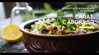 Салат с авокадо Полезный и вкусный салат Правильное питание