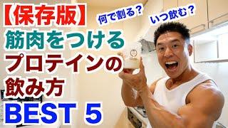 【保存版】筋肉を無駄なく付ける為のプロテインの飲み方5選です。タイミングや何で割るかによっての効果を解説です。