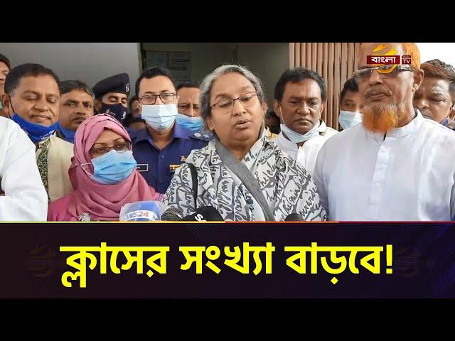 পরিস্থিতি স্বাভাবিক থাকলে জানুয়ারি থেকে ক্লাসের সংখ্যা বাড়বে: শিক্ষামন্ত্রী   Education   Bangla TV