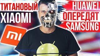 Титановый XIAOMI 🔥 Huawei ОПЕРЕДЯТ Samsung 😱 Pocophone F2 СУЩЕСТВУЕТ!