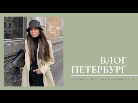 """VLOG #20. Бэкстейдж модного показа, парфюм, премьера """"Середины 90х"""""""