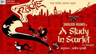 Sherlock Holmes   Sir Arthur Conan Doyle   A Study In Scarlet    Episode1  Detective Story   Biva