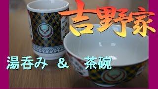 【吉野家】湯呑みと茶碗セット