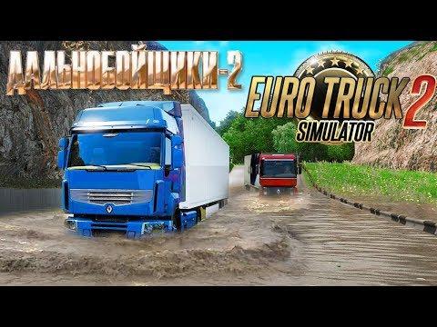 Трасса Ельнино - Приозерск - Карта из Дальнобойщики 2 в Euro Truck Simulator 2