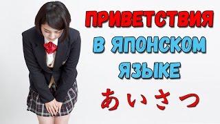 Приветствия в японском языке. Японский язык за минуту. Урок 1
