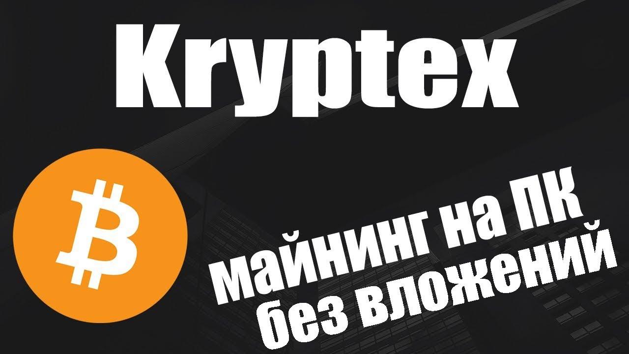 Kryptex - Майнинг без вложений (пассивный доход)