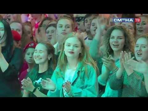 Торжественная церемония открытия V смены во Всероссийском детском центре «Смена»
