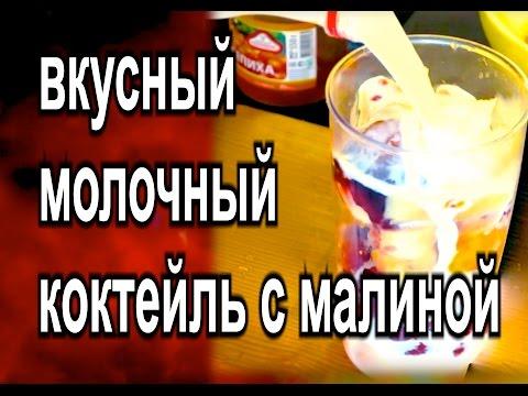 вкусный молочный коктейль с малиной персиком бананом  ЕЖ  Об  М как сделать блендером рецепт без регистрации и смс