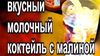 вкусный молочный коктейль с малиной персиком бананом + ЕЖ + Об + М как сделать блендером рецепт
