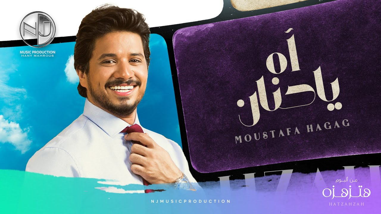 Moustafa Hagag - Ah Ya Hanan  (EXCLUSIVE Lyric Video) | 2019 | (مصطفى حجاج - آه يا حنان (حصرياً 
