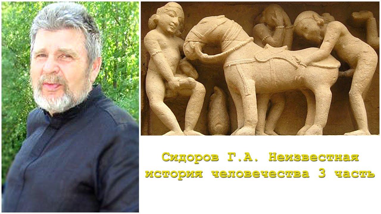 Сидоров Г.А. Неизвестная история человечества 3 часть