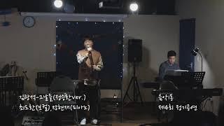 김광석 그날들 (정승환Ver) (cover.) 음악1동 제4회 정기공연 2018/12/22