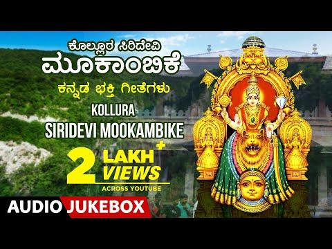 Kollura Siridevi Mookambike - Kannada Devotional Songs | Navaratri | Kannada Devi Bhakthi Geethegalu