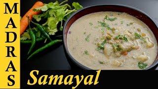 White Kurma Recipe in Tamil | Vellai Kurma for chapathi | Hotel style Veg Kurma Recipe in Tamil