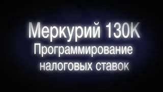 Как запрограммировать налоги на кассе Меркурий 130К(Контрольно-кассовая машина Меркурий 130К с ЭКЛЗ предназначена для предприятий торговли с небольшим и средни..., 2016-06-03T01:45:47.000Z)