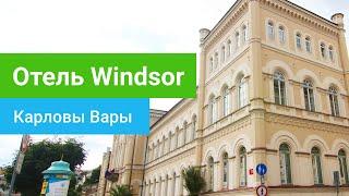 Санаторий Windsor (Виндсор), курорт Карловы Вары, Чехия - sanatoriums.com