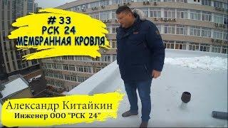 Монтаж кровли из ПВХ мембраны в Москве. Часть 2. Нюансы монтажа кровли зимой.
