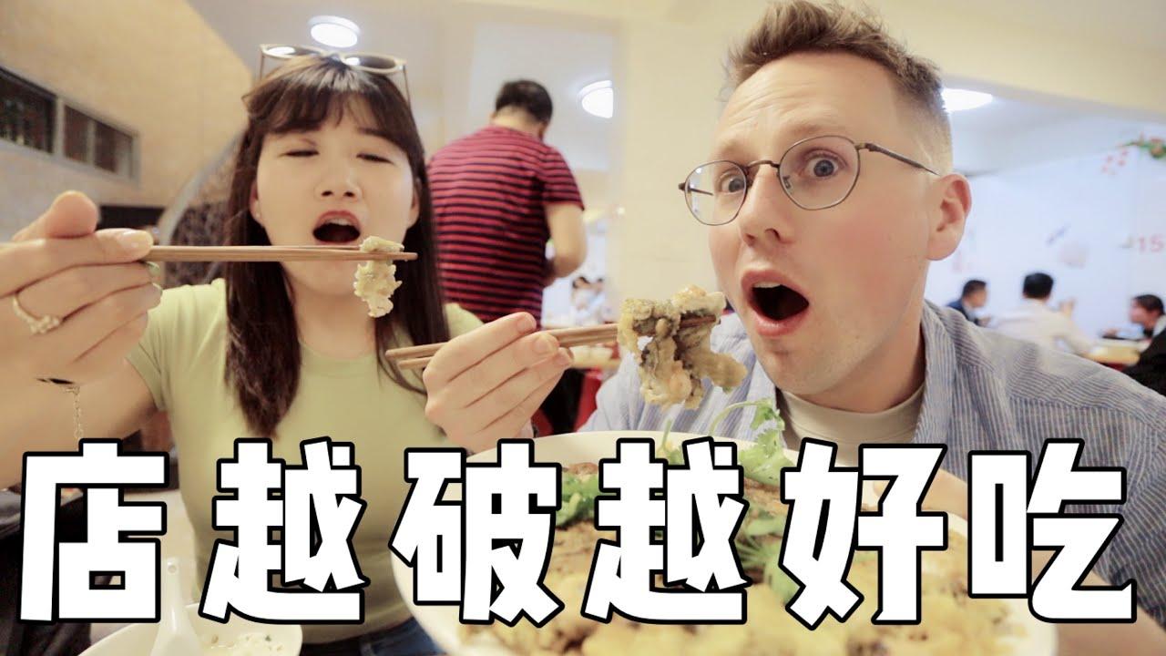 广东汕头的街边小吃,居然店越破越好吃!?