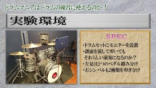 ドラムマニアができたらドラムは叩けるのか?